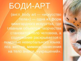БОДИ-АРТ (англ. body art — «искусство тела») — одна из форм авангардного иску