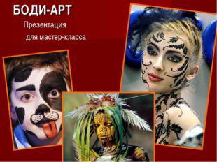 БОДИ-АРТ Презентация для мастер-класса