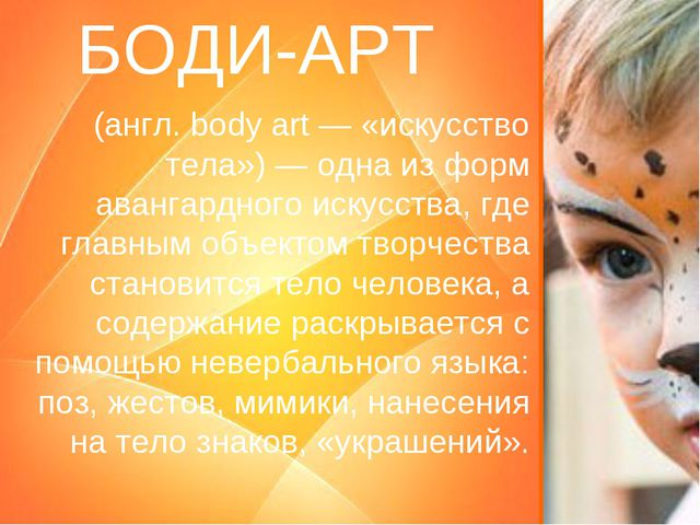 БОДИ-АРТ (англ. body art — «искусство тела») — одна 30d679a1830ce