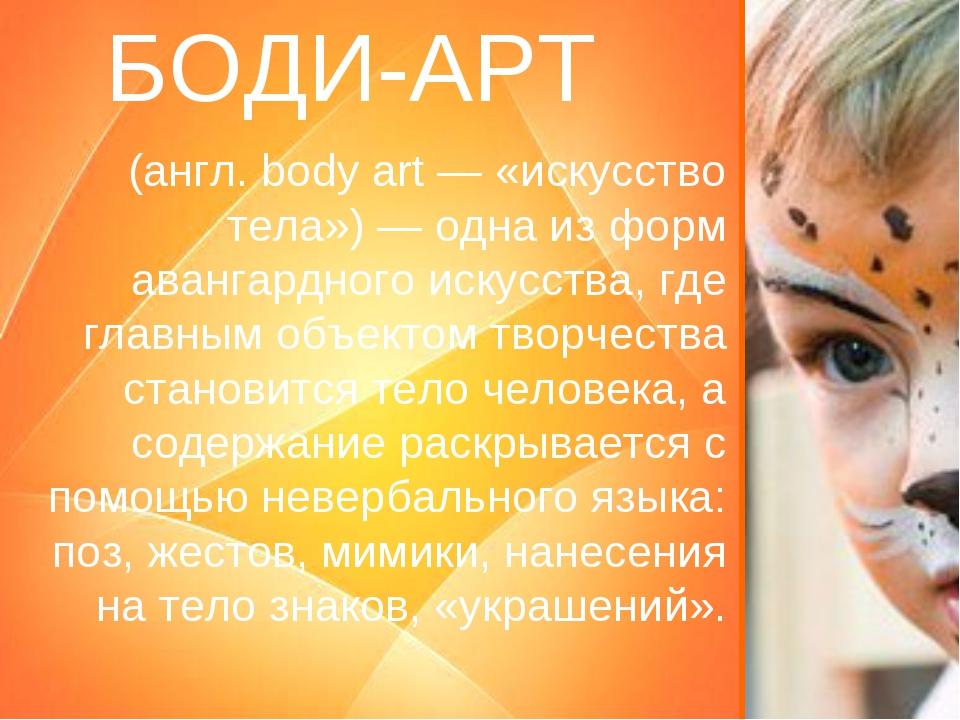 БОДИ-АРТ (англ. body art — «искусство тела») — одна из форм авангардного иску...