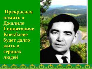 Прекрасная память о Джалиле Гиниятовиче Киекбаеве будет долго жить в сердцах