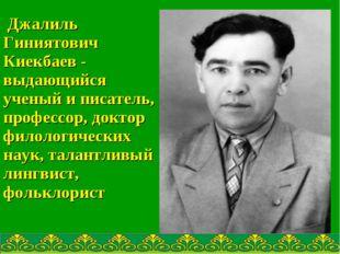 Джалиль Гиниятович Киекбаев - выдающийся ученый и писатель, профессор, докто