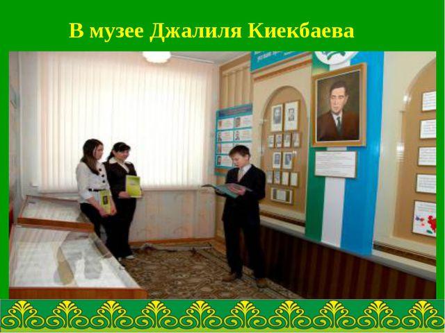 В музее Джалиля Киекбаева