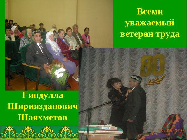 Всеми уважаемый ветеран труда Гиндулла Шириязданович Шаяхметов