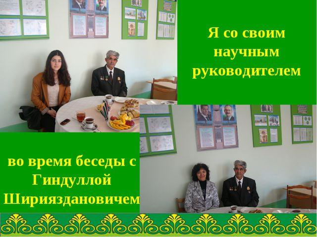 Я со своим научным руководителем во время беседы с Гиндуллой Ширияздановичем