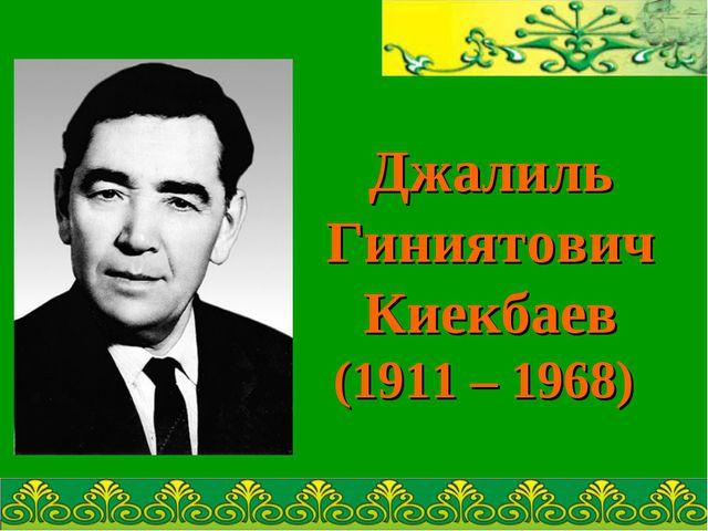 Джалиль Гиниятович Киекбаев (1911 – 1968)