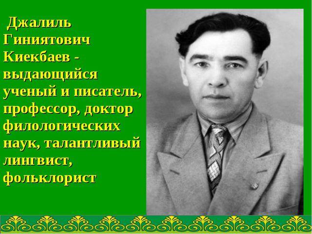 Джалиль Гиниятович Киекбаев - выдающийся ученый и писатель, профессор, докто...