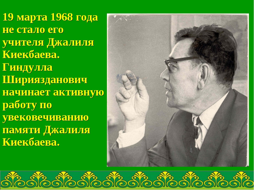 19 марта 1968 года не стало его учителя Джалиля Киекбаева. Гиндулла Ширияздан...