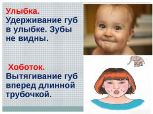 Улыбка. Удерживание губ в улыбке. Зубы не видны. Хоботок. Вытягивание губ впе