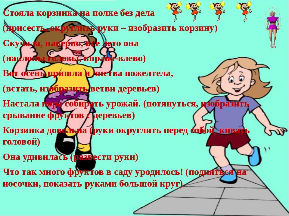 Писаревская Т.П.БСОШ№1 Стояла корзинка на полке без дела (присесть, округлить...