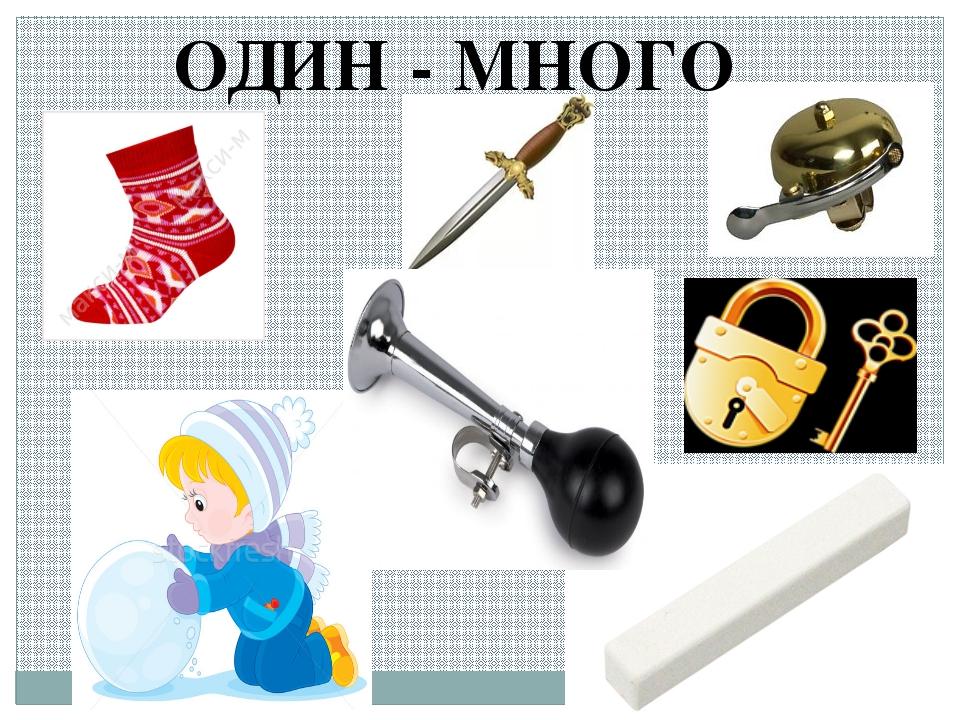 ОДИН - МНОГО