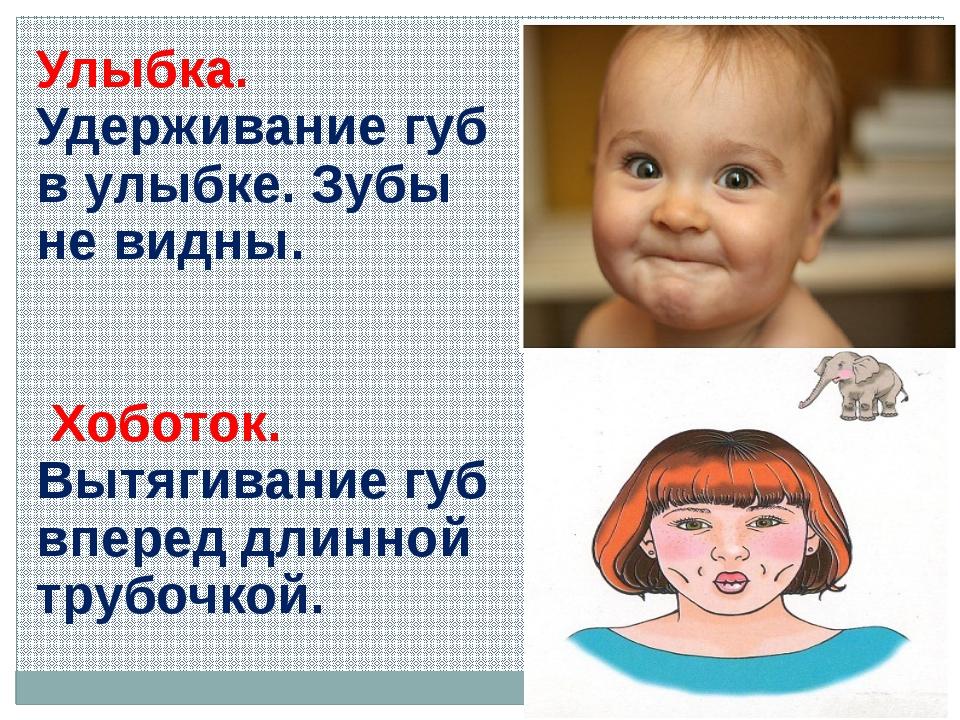 Улыбка. Удерживание губ в улыбке. Зубы не видны. Хоботок. Вытягивание губ впе...