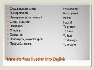 Translate from Russian into English Окружающая среда Вымирающий Вымерший, исч