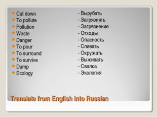 Translate from English into Russian Cut down To pollute Pollution Waste Dange