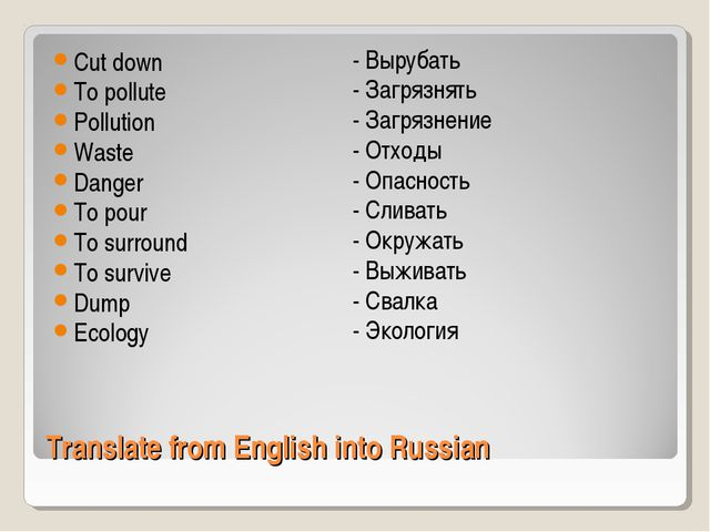 Translate from English into Russian Cut down To pollute Pollution Waste Dange...