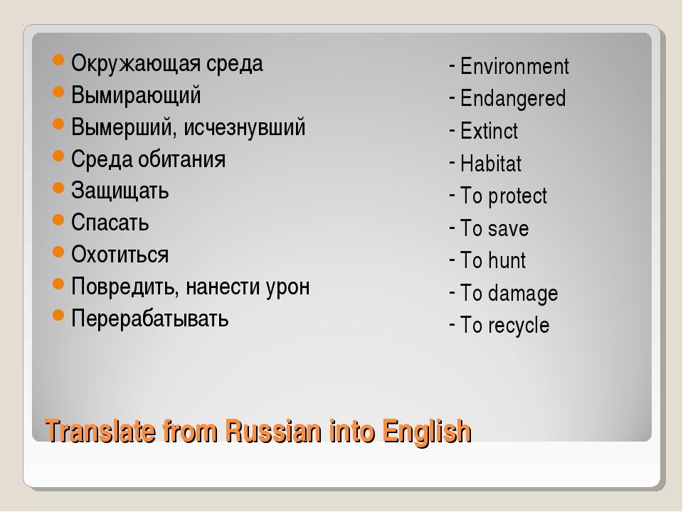 Translate from Russian into English Окружающая среда Вымирающий Вымерший, исч...