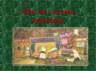 Әбілқан Қастеев - художник