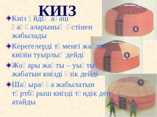 КИІЗ Киіз үйдің ағаш қаңқаларының үстінен жабылады Керегелерді төменгі жақты