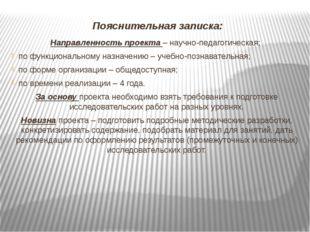 Пояснительная записка: Направленность проекта – научно-педагогическая; по фун