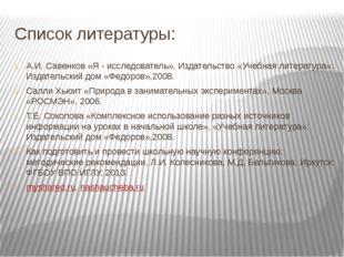 Список литературы: А.И. Савенков «Я - исследователь», Издательство «Учебная л