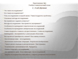 Приложение №1 Учебно-тематический план: 1 – 4 год обучения Что такое исследов