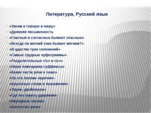 Литература, Русский язык «Зачем я говорю и пишу» «Древняя письменность «Глас