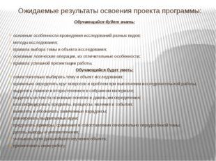 Ожидаемые результаты освоения проекта программы: Обучающийся будет знать: осн