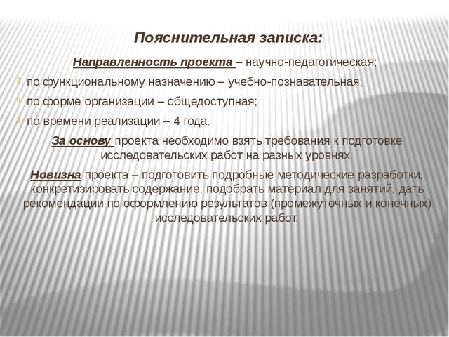Пояснительная записка: Направленность проекта – научно-педагогическая; по фун...