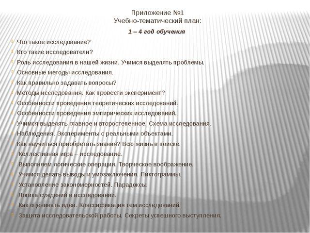 Приложение №1 Учебно-тематический план: 1 – 4 год обучения Что такое исследов...