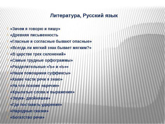Литература, Русский язык «Зачем я говорю и пишу» «Древняя письменность «Глас...