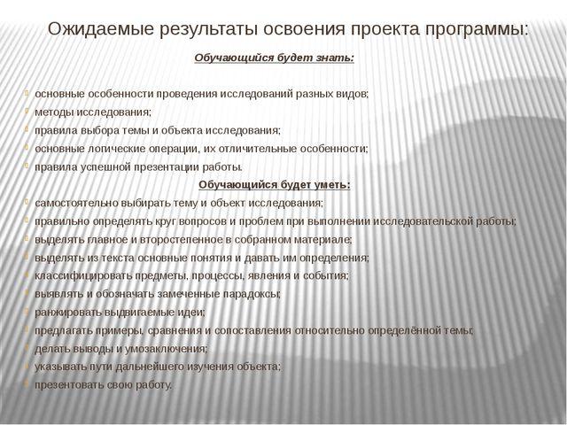 Ожидаемые результаты освоения проекта программы: Обучающийся будет знать: осн...