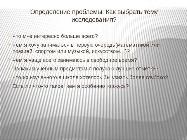 Определение проблемы: Как выбрать тему исследования? Что мне интересно больше...