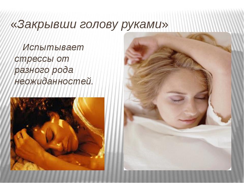 «Закрывши голову руками» Испытывает стрессы от разного рода неожиданностей.