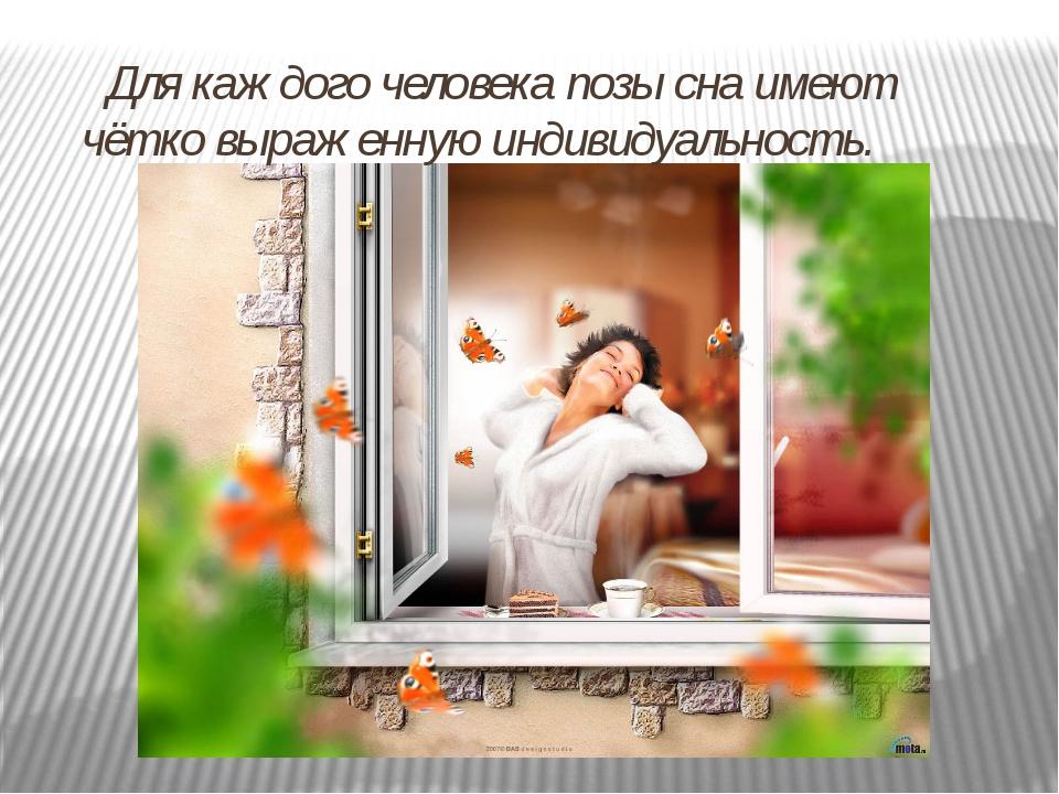 Для каждого человека позы сна имеют чётко выраженную индивидуальность.