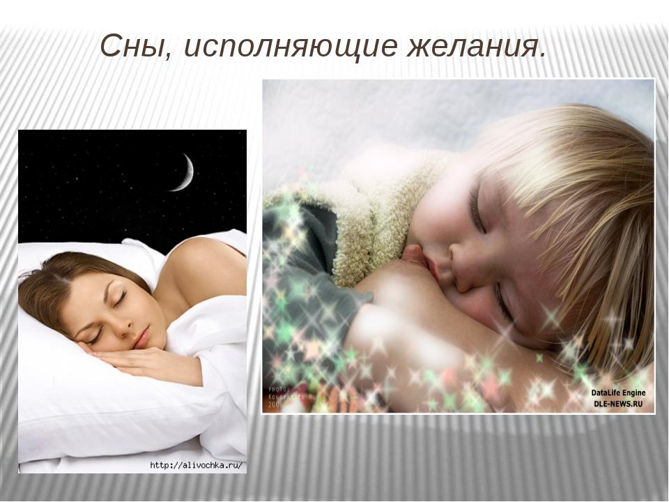 Сны, исполняющие желания.