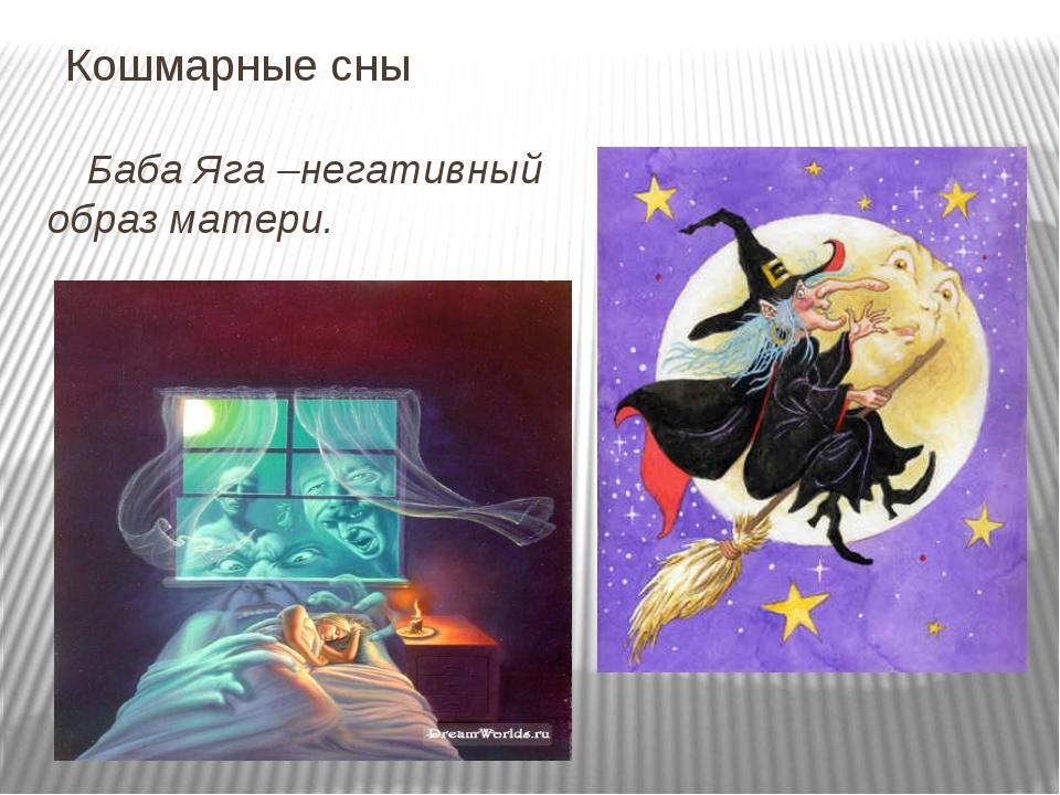 Кошмарные сны Баба Яга –негативный образ матери.