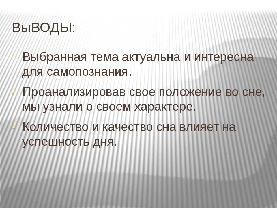 ВыВОДЫ: Выбранная тема актуальна и интересна для самопознания. Проанализирова...