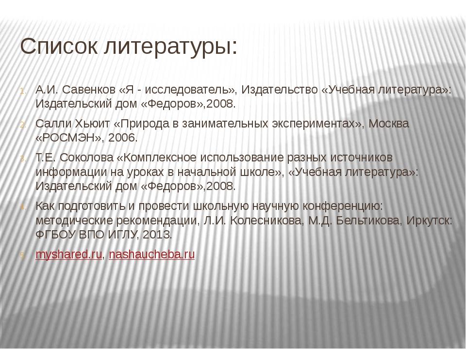 Список литературы: А.И. Савенков «Я - исследователь», Издательство «Учебная л...