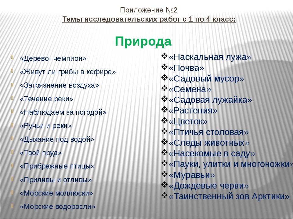 Приложение №2 Темы исследовательских работ с 1 по 4 класс: «Дерево- чемпион»...