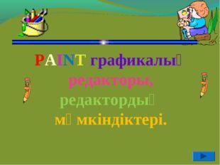 PAINT графикалық редакторы, редактордың мүмкіндіктері.
