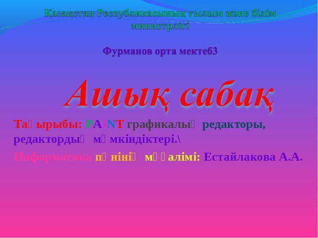 Тақырыбы: PAINT графикалық редакторы, редактордың мүмкіндіктері.\ Информатика...