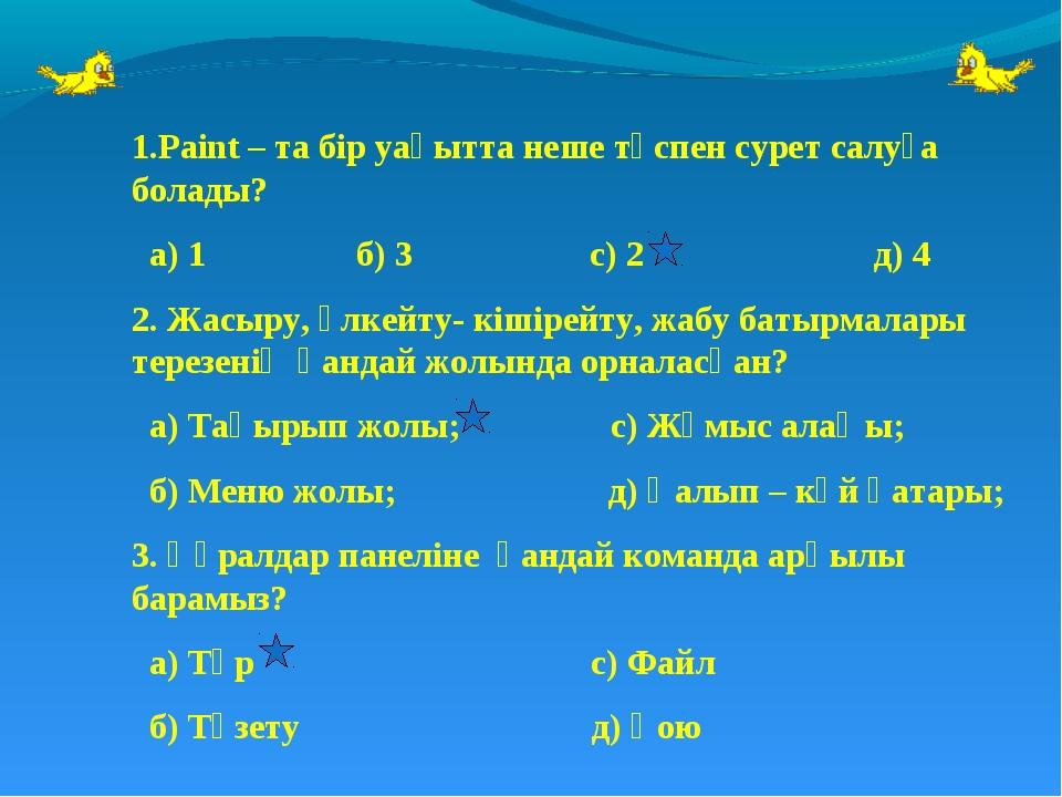 1.Paint – та бір уақытта неше түспен сурет салуға болады? а) 1 б) 3 с) 2 д)...