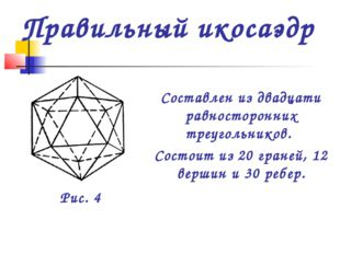 Составлен из двадцати равносторонних треугольников. Состоит из 20 граней, 12