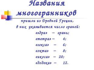 Названия многогранников пришли из Древней Греции, в них указывается число гра