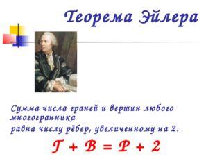 Сумма числа граней и вершин любого многогранника равна числу рёбер, увеличенн