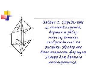 Задача 2. Определите количество граней, вершин и рёбер многогранника, изображ