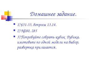 Домашнее задание. 1) §31-33, вопросы 13,14. 2) №280, 285 3) Попробуйте собрат