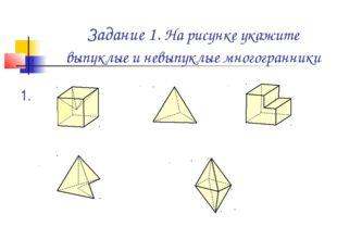 Задание 1. На рисунке укажите выпуклые и невыпуклые многогранники 1. 4. 3. 2.
