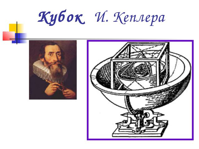 Кубок И. Кеплера