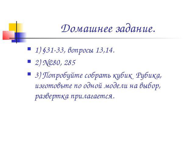 Домашнее задание. 1) §31-33, вопросы 13,14. 2) №280, 285 3) Попробуйте собрат...